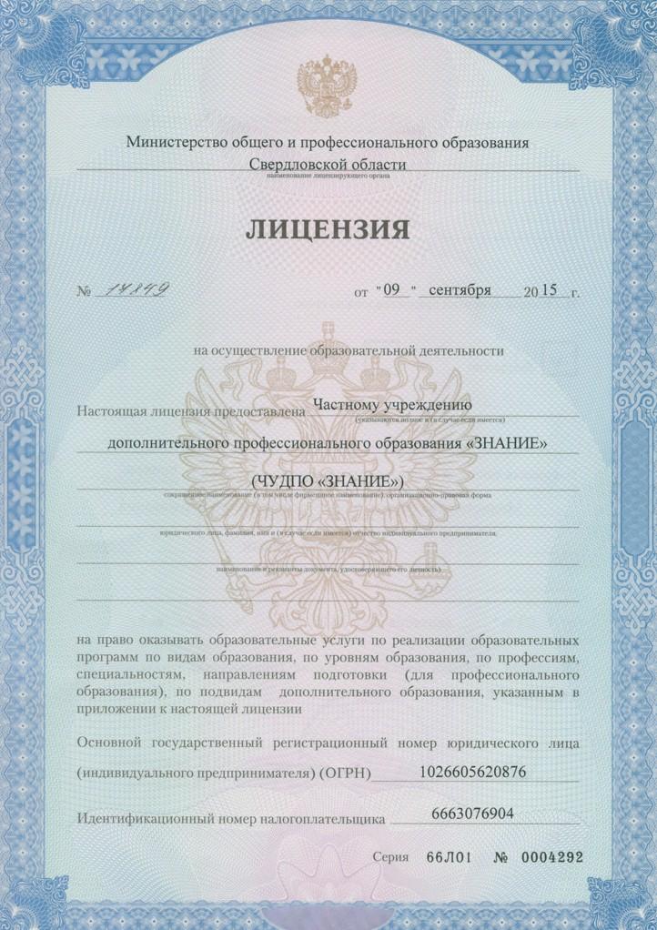 Лицензия обр МО