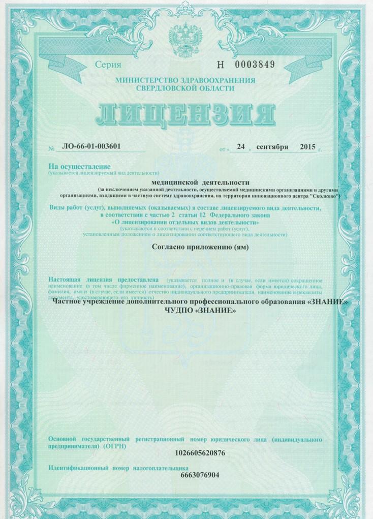 Мед лицензия 1